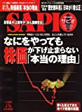 日米中韓台の歴史教科書の比較研究