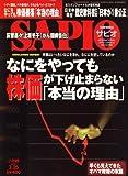 SAPIO ( サピオ ) 2009年 3/25号 [雑誌]