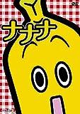 テレビ東京のバナナ社員・ナナナのDVD 『ナナナ』