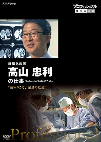 プロフェッショナル 仕事の流儀 肝臓外科医 高山忠利の仕事 [DVD]