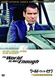 007/ワールド・イズ・ノット・イナフ【TV放送吹替初収録特別版】[DVD]