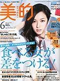 美的 2013年 06月号 [雑誌]