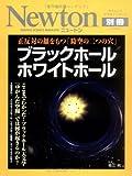 ブラックホールホワイトホール―正反対の顔をもつ「時空の二つの穴」 (ニュートンムック Newton別冊サイエンステキストシリーズ)