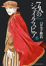 7人のシェイクスピア 6 (ビッグ コミックス〔スペシャル〕)