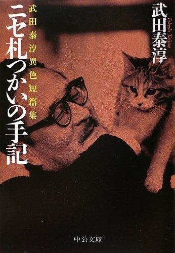 ニセ札つかいの手記 - 武田泰淳異色短篇集