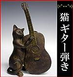 インテリア 置物 猫シリーズ「ネコのギター弾き」演奏楽器