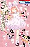 天使1/2方程式 7 (花とゆめコミックス)