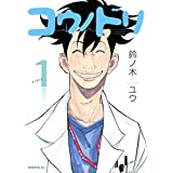 Amazon.co.jp: コウノドリ(1) (モーニングコミックス) 電子書籍: 鈴ノ木ユウ: Kindleストア