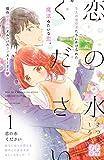 恋の水ください プチデザ(1) (デザートコミックス)