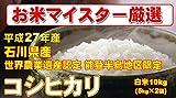 石川県産 【世界農業遺産認定・能登半島地域限定】 白米 コシヒカリ 10kg (5kg×2) (検査一等米) 平成27年産