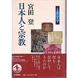 日本人と宗教 (日本の50年日本の200年)
