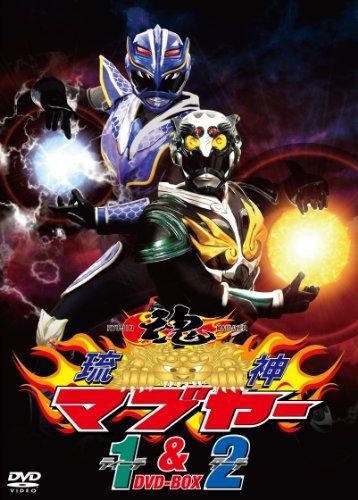琉神マブヤー1(ティーチ)&2 (ターチ)DVD-BOX【初回完全限定生産版】 [DVD]