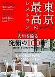 東京最高のレストラン Magazine (ぴあMOOK)