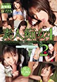 うまなみプレゼンツ。(29)素人痴女 4時間 2 [DVD]