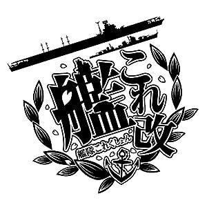 艦これ改 通常版 (特典無し)【Amazon.co.jp限定特典付】(アイテム未定)