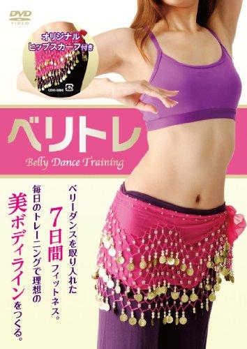 ベリトレ【オリジナルヒップスカーフ付き】 [DVD]
