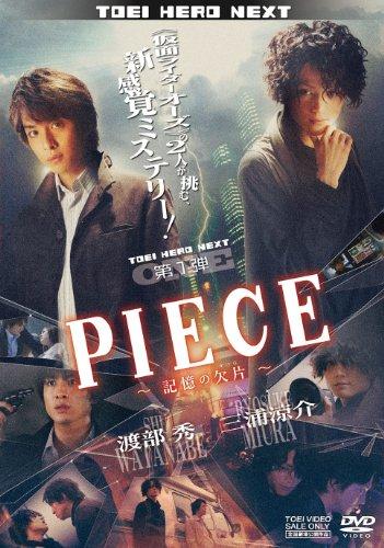 PIECE ―記憶の欠片―【DVD】 / 渡部秀, 三浦涼介 (出演); 下山天 (監督)