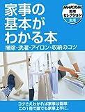 家事の基本がわかる本—掃除・洗濯・アイロン・収納のコツ (NHK出版実用セレクション 生活)