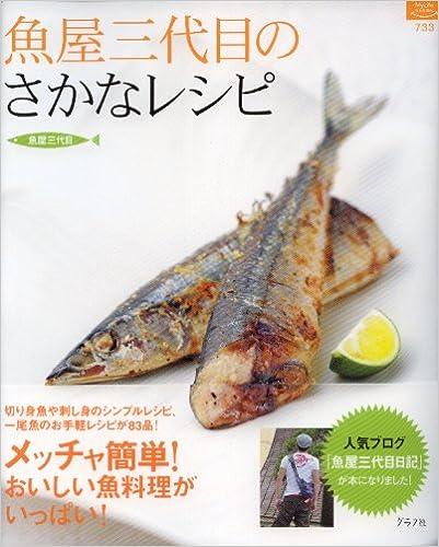 魚屋三代目のさかなレシピ (マイライフシリーズ 733 特集版)