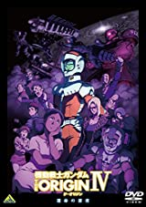 【Amazon.co.jp限定】 機動戦士ガンダム THE ORIGIN IV (2巻連動購入特典:「1~4巻収納BOX」引換シリアルコード付) [DVD]