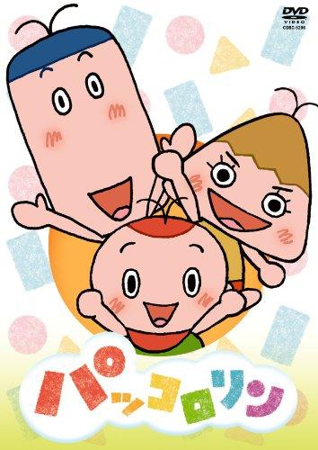 NHK パッコロリン [DVD]