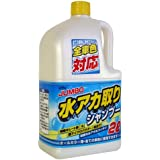 古河薬品工業(KYK) シャンプージャンボ水垢取りシャンプー 2L