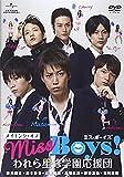 メイキング・オブ「Miss Boys!」われら星修学園応援団[DVD]