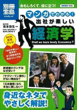 マンガでわかる! 出社が楽しい経済学 (別冊宝島 1606 スタディー)