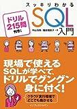 スッキリわかるSQL入門 ドリル215問付き! (スッキリわかるシリーズ)
