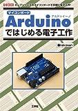 マイコンボードArduinoではじめる電子工作―オープンソースのマイコンボードで手軽に電子工作! (I・O BOOKS)