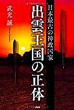 日本最古の神政国家 出雲王国の正体
