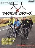 大人のサイクリングビギナーズ―これから自転車生活を始める人に贈る愛車選びから旅行の仕方までのガイド (ヤエスメディアムック 161)