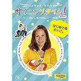 [DVD] レイチェル・ママのサイニングタイム! はじめてのえいご。