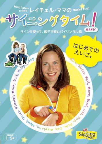 レイチェル・ママの サイニングタイム! BASIC はじめてのえいご。~サインを使って親子で育むバイリンガル脳~ [DVD]