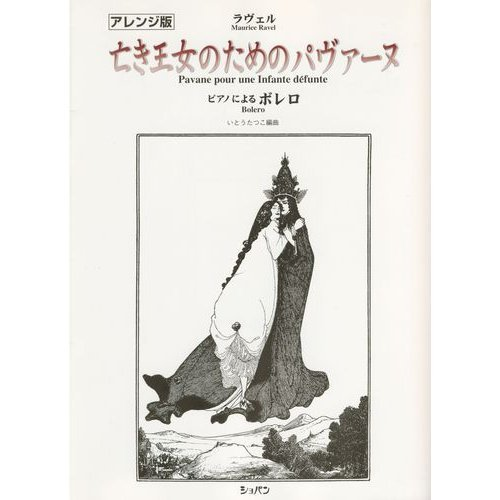 Arrange Version - Bolero By Pavane Piano For The Dead Princess (1998) Isbn: 4883640876 [Japanese Import] front-698050