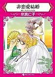 プレイボーイドクター セレクション vol.1 (ハーレクインコミックス)