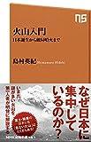 火山入門 日本誕生から破局噴火まで (NHK出版新書)