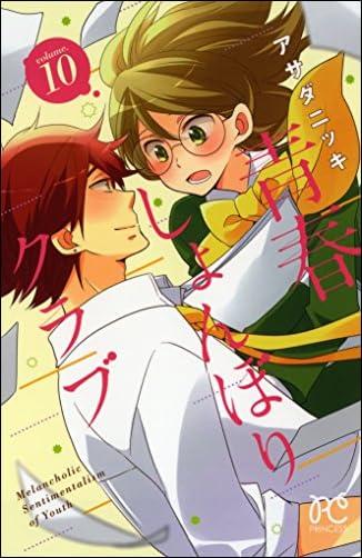 青春しょんぼりクラブ(10)(プリンセス・コミックス)