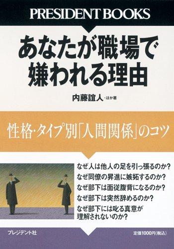 あなたが職場で嫌われる理由―性格・タイプ別「人間関係」のコツ (PRESIDENT BOOKS)