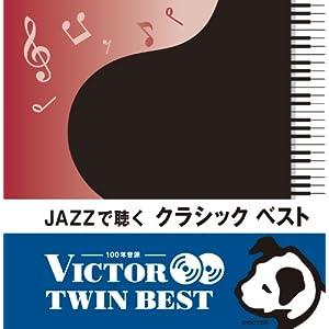 [CD2枚組] ビクターTWIN BEST JAZZで聴く クラシックベスト