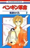 ペンギン革命 2 (花とゆめコミックス)