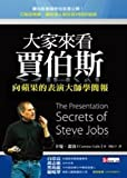 img - for The Presentation Secrets of Steve Jobs (Chinese Edition) book / textbook / text book
