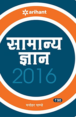 Samanya Gyan 2016 (Old Edition)
