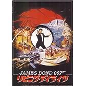 シネマUSEDパンフレット『007/リビングデイライツ』☆映画中古パンフレット通販☆