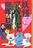 妖怪アパートの幽雅な日常(7) (YA!ENTERTAINMENT)