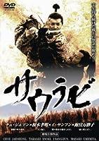 サウラビ [DVD]