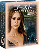 ゴースト~天国からのささやき シーズン3 コンパクトBOX[DVD]