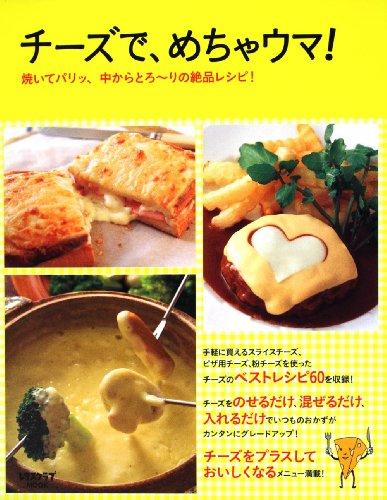 チーズで、めちゃウマ!  レタスクラブムック  60161‐57 (レタスクラブMOOK)