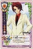 Lycee-リセ- 右代宮 戦人 (R) / 07th Expansion 1.0 / シングルカード