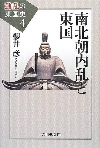 南北朝内乱と東国 (動乱の東国史)
